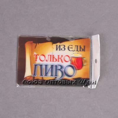 магнит 3D №47 ИЗ ЕДЫ ТОЛЬКО ПИВО 50/250