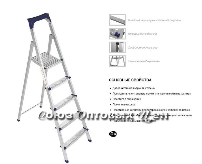 Стремянка (7 ступ) UFUK РОССИЯ
