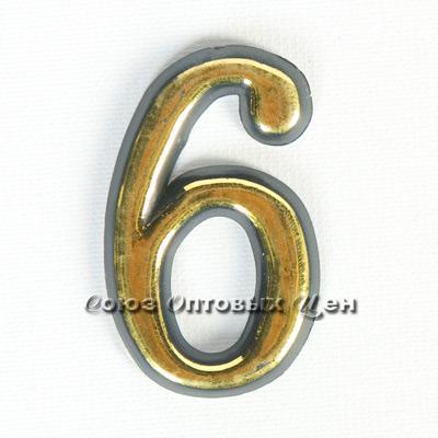 """номер квартирный самокл. """"6-9"""" /50/"""