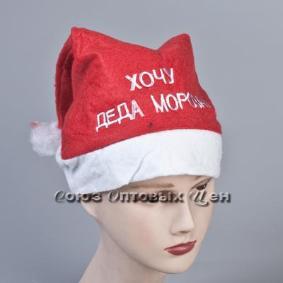"""шапка карнавальная Новогодняя """"Хочу Деда мороза"""" ткань №2 уп 12шт"""