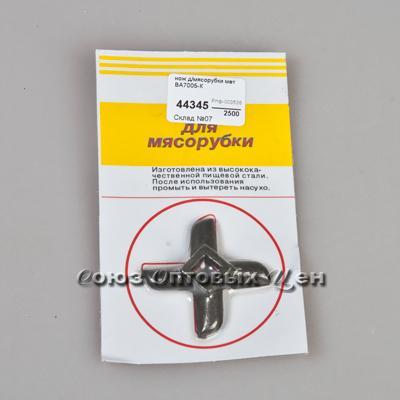 нож для мясорубки мет ВА7005-К