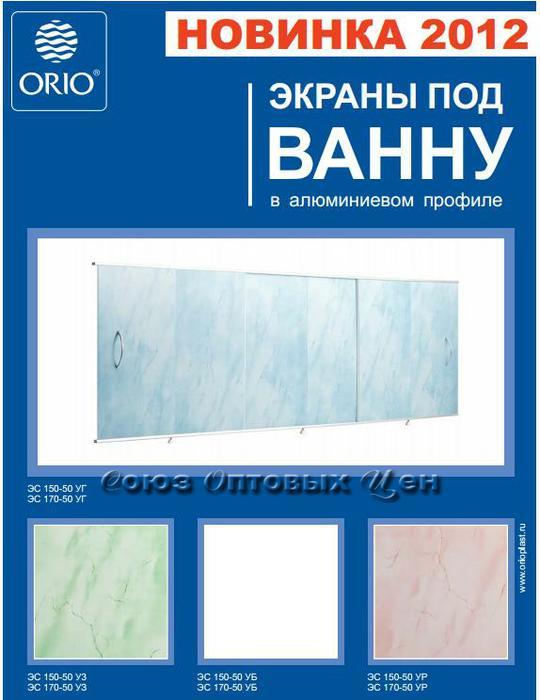 экран п/ванну ODA универсал зел/мрамор 1,7*0,5 ЭС170-50-УЗ (уп1/5шт)