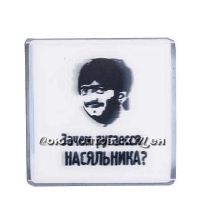 магнит 3D ЗАЧЕМ РУГАЕССЯ НАСЯЛЬНИКА? 50/250