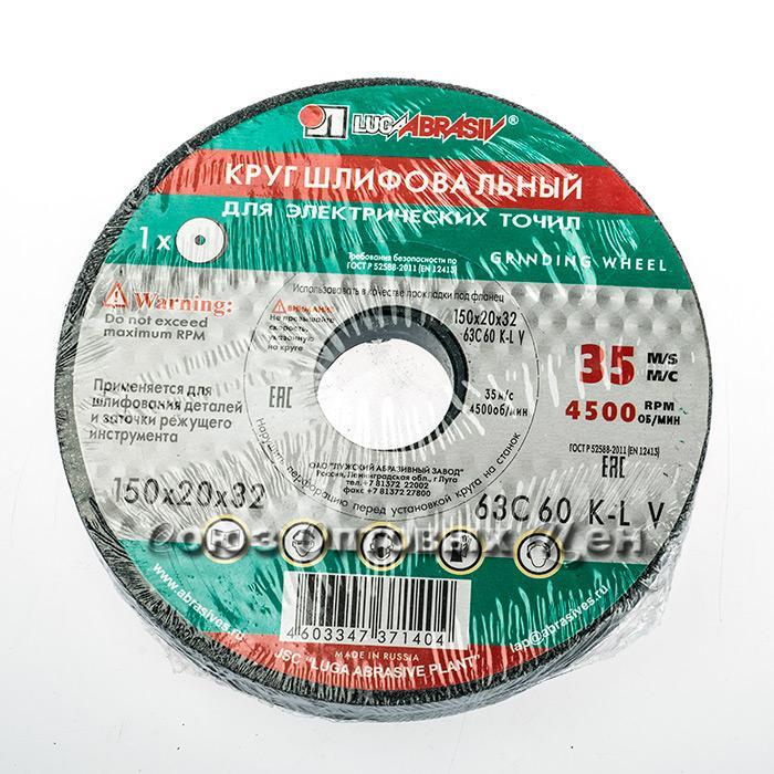 круг кер. д/шлифования 1 150х20х32 63C 60 L 7 V 35 A 2 (г.Луга