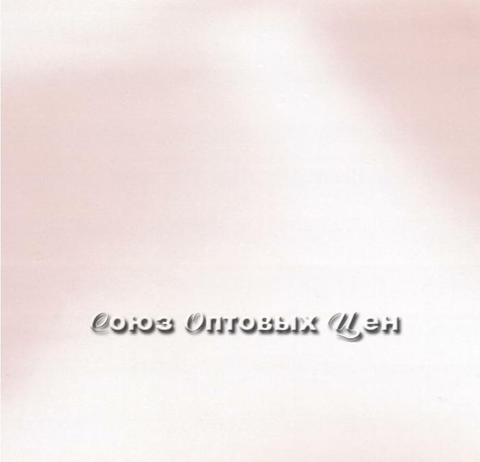экран п/ванну Орио 1,5м Шёлк кремовый ЭВ15-11