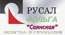"""РУСАЛ. Фольга """"Саянская"""""""